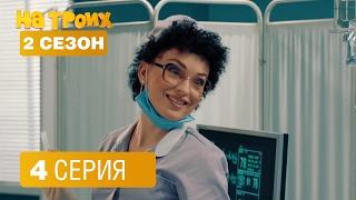 На троих - 4 серия - 2 сезон