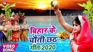 देहाती पारम्परिक छठ पूजा 2020 | बिहार के चइती छठ गीत | New Bhojpuri Chhath Geet 2020 - Download this Video in MP3, M4A, WEBM, MP4, 3GP