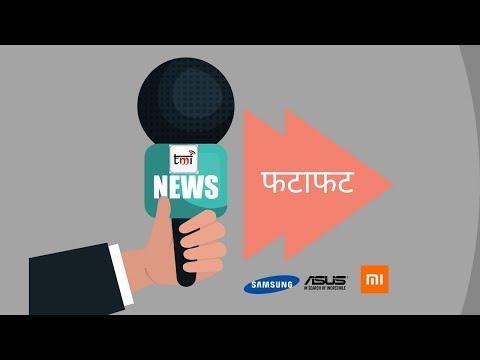 Tech News Fatafat: Asus Zenfone 5Z, Samsung, Xiaomi