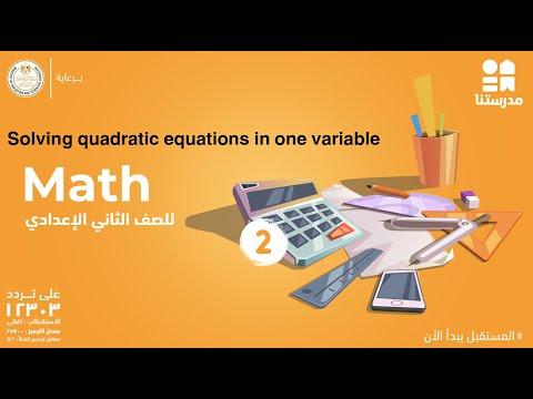 Solving quadratic equations in one variable | الصف الثاني الإعدادي | Math