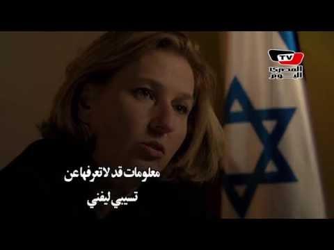 معلومات قد لا تعرفها عن «ليفني» عقب اتهامها بارتكاب جرائم حرب في غزة