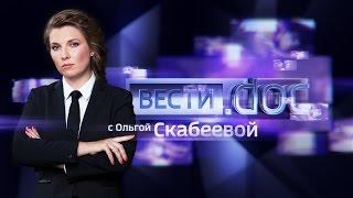 Вести.doc. Украинская агония. Скрытая война