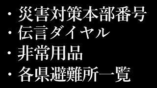 衆議院議員足立康史さんのアカウント https://twitter.com/adachiyasushi 避難所一覧 枚方市 https://www.city.hirakata.osaka.jp/0000015290.html  大阪府 https://www5.nhk.or.jp/saigai/osaka/ss/f/index.html?#27&utm_int=detail_contents_special_001 京都府 https://www5.nhk.or.jp/saigai/kyoto/ss/f/index.html?#26&utm_int=detail_contents_special_002 兵庫県 https://www5.nhk.or.jp/saigai/kobe/ss/f/index.html?#28&utm_int=detail_contents_special_003   リアルタイム情報 https://www.youtube.com/watch?v=1UqRYvj7mi8   ※この動画は収益対象外です  ご視聴ありがとうございます『たっくーTV』と申します 主にネットの話題、炎上記事・速報などをお届け 土日は 都市伝説・一週間分のニュース速報を行っております 是非チャンネル登録お願いします  コラボ動画 コレコレさんコラボ https://youtu.be/wqX14iwRB6E ブンジンさんコラボ https://youtu.be/BGlSY4lcT0E メインブンジンさんコラボ https://youtu.be/35JcpYD41eI  是非コラボのお誘いお待ちしております  Twitter応募専用アカウント(DMにて24時間受付中) https://twitter.com/takkuRADIO?lang=ja 応募専用フリーメール takku191955@gmail.com   沢山の応募ありがとうございます新しい動画リクエスト専用Twitter垢 https://twitter.com/t_request1  Twitter本垢 https://twitter.com/takkuxutv    30秒紹介応募メールアドレス 詳細はお気軽にお問い合わせください。 colorful-connect@colorful-connect.jp  詳しい内容は応募時にお話し致します。 コラボやお仕事依頼も上記アドレスにて承ります。  前回の動画 https://www.youtube.com/watch?v=zXQBLMJTxHs&t=116s   人気動画 野獣先輩まとめ https://youtu.be/zW4IKNxeRQg 水溜りボンドさんそれ危険です https://youtu.be/OUYAqn_QnsM ローガンポール炎上『logan paul』 https://youtu.be/SITaU0HvYxI ヒカキンさんプチ炎上動画 https://youtu.be/-KHGP6yDJgE 炎上キッズ【コルバルト・肉まん】 https://youtu.be/gbEyiXaFoHc ブンジンさん https://youtu.be/35JcpYD41eI 都市伝説 https://youtu.be/SRQReFLGjKY 関暁夫さんネタ https://youtu.be/p-3mTyt98Ko 音楽 フリーBGM(音楽素材)Losstime Life 効果音ラボ どんどこすたこらさっさ工房