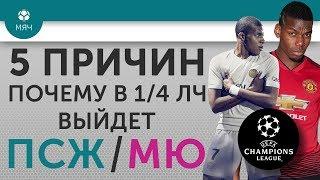 """5 ПРИЧИН Почему в 1/4 ЛЧ выйдет """"ПСЖ"""" / """"МЮ"""""""