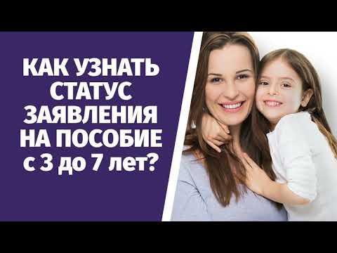 КАК УЗНАТЬ СТАТУС ЗАЯВЛЕНИЯ НА ПОСОБИЕ с 3 до 7лет?