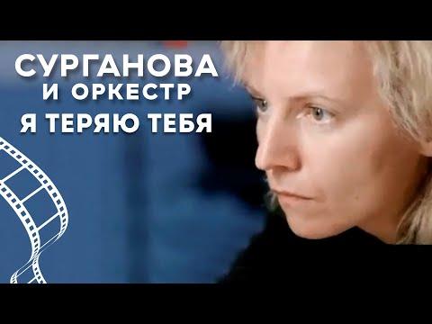 Сурганова и Оркестр — Я теряю тебя (Соль)