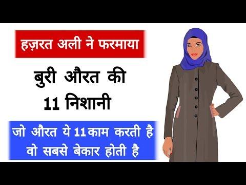 Islam Mai Buri Or Bekar Aurat Ki Pehchan | Hazrat Ali Ne