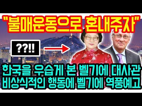 벨기에 몰상식한 행동에 한국이 뿔났다