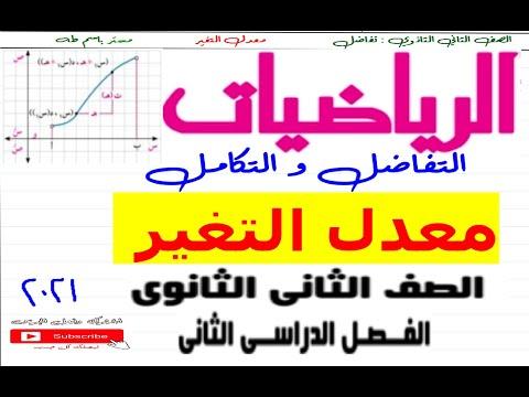 معدل التغير | باسم طه عامر | الرياضيات البحتة (القسم العلمي) الصف الثانى الثانوى الترم الثانى | طالب اون لاين