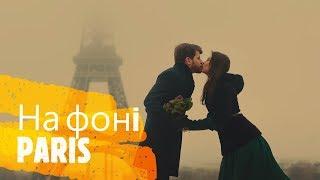 Красивая Песня о Любви !!!  ALYOSHA - НА ФОНI ПAРИЖ (new 2017) ... Послушайте !!!