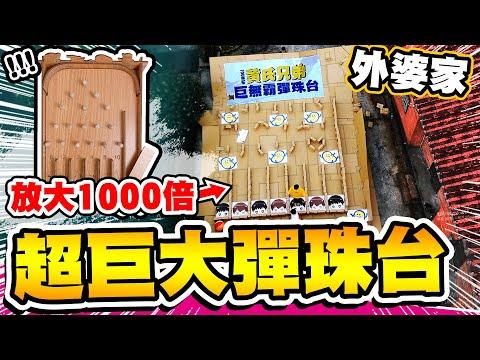 黃氏兄弟-超巨大型彈珠台,結果失敗了改變成投籃機