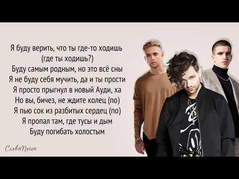 ЛСП, Feduk, Егор Крид – Холостяк | ТРЕК + ТЕКСТ | LYRICS