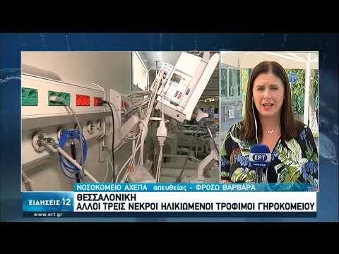 Κορονοϊός: «Καμπανάκι» από τους ειδικούς -Κατέληξαν τρεις ασθενείς το τελευταίο 24ωρο  27/08/20  ΕΡΤ