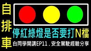 自排車停紅綠燈是否要打N檔【道路安全駕駛.經驗分享】白同學開講EP11自排車教學.白同學DIY教室