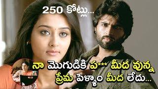 నా మొగుడికి ప*** మీద వున్న ప్రేమ పెళ్ళాం మీద లేదు...250 కోట్లు ... - 2019 Latest Telugu Movie Scenes