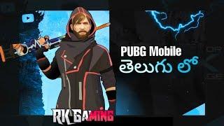 PUBG Telugu  | Rush Gameplay 🔥  / RK Gaming / PUBG Mobile Telugu LIVE Streaming #127