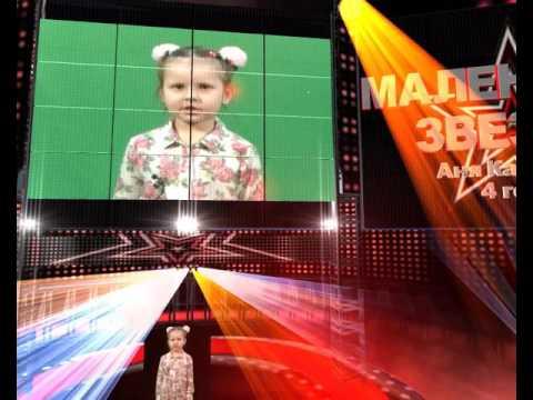"""""""Маленькие звезды"""" - Аня Казакова , 4 года"""