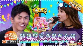 《快乐大本营》Happy Camp EP.20171216【Hunan TV Official 1080P】