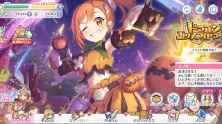 Misogi  - (Princess Connect! Re:Dive) - [Princess Connect Re:Dive] Review Misogi(Halloween) ข้อมูลสกิล ทดสอบอารีน่า ข้อดีเสีย