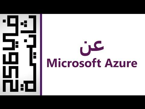 ماهو مايكروسوفت أزور؟