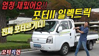 [모터리언] 진짜 포터르기니! 현대 포터 II 일렉트릭 시승기, 화물차의 신세계! Hyundai Porter II Electric