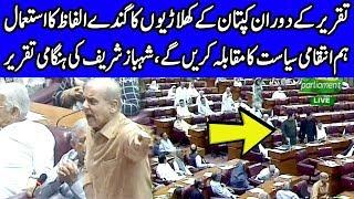 Shahbaz Sharif speech in Assembly on Maryam Nawaz arrest | 9 August 2019 | Dunya News
