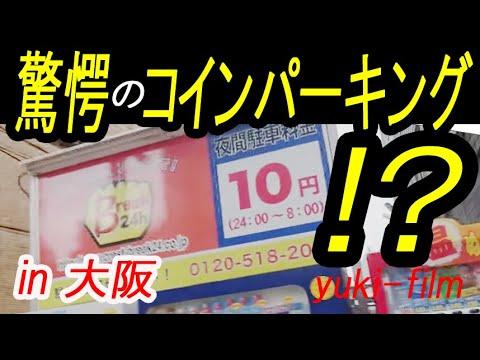 驚愕する大阪2ヶ所のコインパーキング!?。阪神ドーム前駅から近鉄日本橋駅。Dome-mae,  Nippombashi Station. Osaka/Japan.