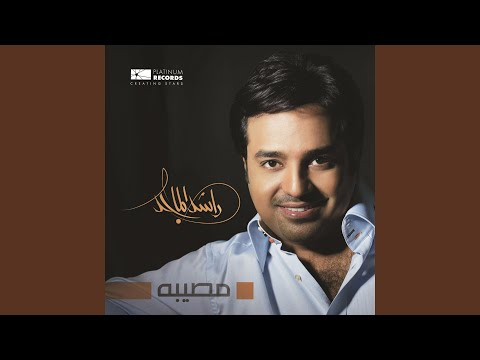 RASHED MAJED MP3 AL TÉLÉCHARGER MASHKALNI