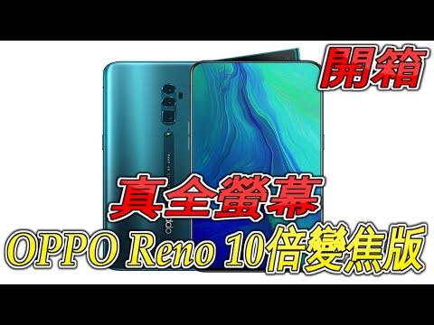 開箱 OPPO Reno 10倍變焦版 個人覺得CP值真的很高!!