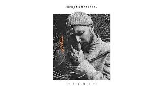 """HOMIE - Города аэропорты (альбом """"Прощай""""   2019)"""