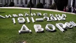 Праздник милосердия и благотворительности «Белый цветок» в Ливадии