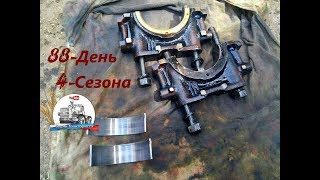Установка вкладышей  и затяжка коренных крышек ЯМЗ-236 МАЗ-5551! (88-День4-Сезона)