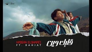 تحميل و مشاهدة Hassan El Shafei ft. Bahjat - Galbek Ween | حسن الشافعي مع بهجت - قلبك وين MP3