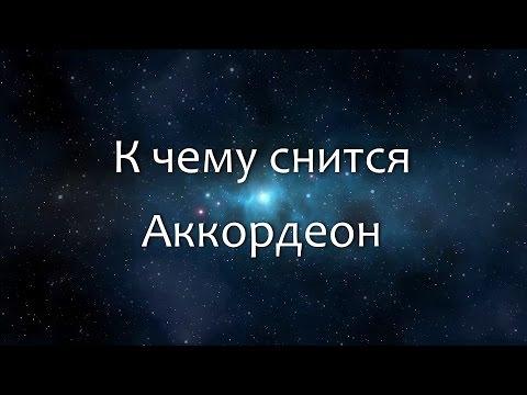 К чему снится Аккордеон (Сонник, Толкование снов)