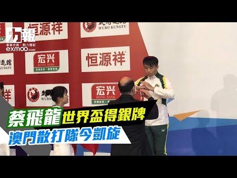 蔡飛龍世界盃得銀牌