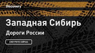 Западная Сибирь - Дороги России