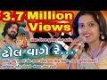 Dhol vage re best Gujarati songs