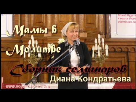 02. Что препятствует успеху молитвы - Диана Кондратьева