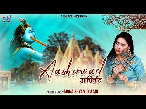shyam baba thara aashirwad chahiye ji