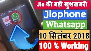 Jio Phone Whatsapp App Update | JIO Phone में Whatsapp आ गया जल्दी से इस सेटिंग को ऑन करलो |