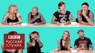 """""""Что делать, если надоест?"""": неловкие вопросы людям с татуировками"""