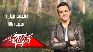 تحميل اغاني Habiby Yalla - Haitham Nabil حبيبى ياللا - هيثم نبيل MP3