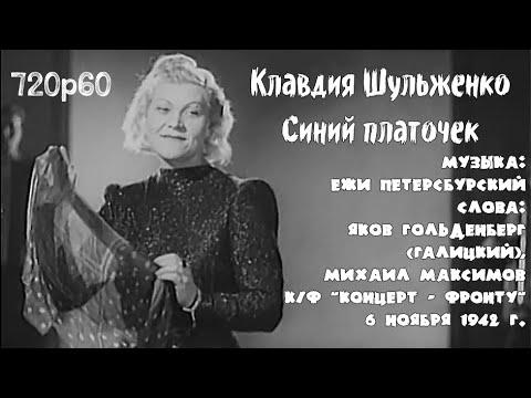 Клавдия Шульженко - Синий платочек (1942)