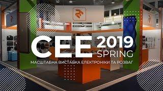 Бренд 2E на виставці CEE 2019 Spring