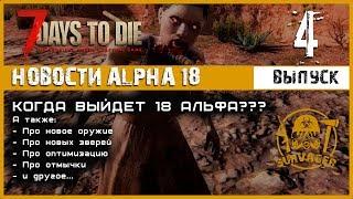 🔥 Когда выйдет 18 Альфа??? Новости. Выпуск 4 ► 📰NEWS (новости) ► 7 Days to Die Альфа 18