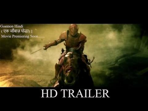 Martial Arts Movies 2017 720p | Goemon Hindi ( एक जाँबाज़ योद्धा) || Movie Premiering Soon.......