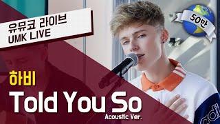 하비(HRVY) – 'Told You So' Acoustic Live In Korea   유뮤코 라이브