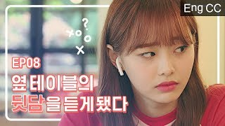 He and I got into the car [Dating class] EP.08
