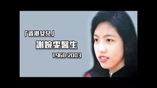【生命故事】懷念謝婉雯《香港女兒》CBN沙士十年特輯
