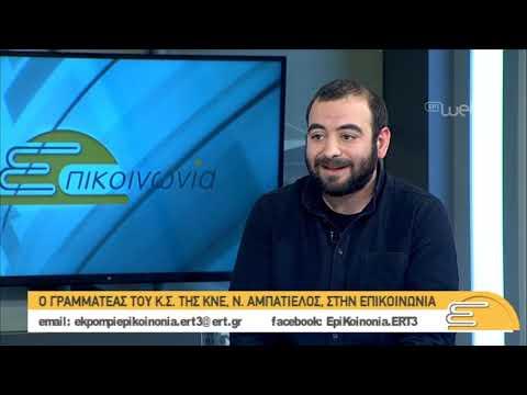 Ο Γραμματέας του Κ.Σ της  ΚΝΕ, Νίκος Αμπατιέλος, στην ΕΠΙΚΟΙΝΩΝΙΑ| 04/03/2019 | ΕΡΤ